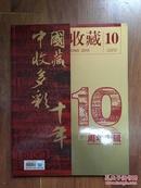 《中国收藏》2010年 10周年专辑