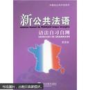 外教社公共外语系列:新公共法语语法自习自测.