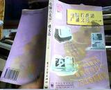 电脑百花园广播文选1997年上册