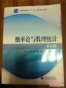概率论与数理统计(第4版)盛骤主编 高等教育出版社