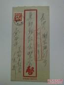 50年代  红框老信封  包老保真   议价销售  请勿直接下单