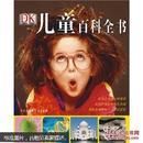 DK儿童百科全书(世界顶级儿童科普)全球畅销300万册