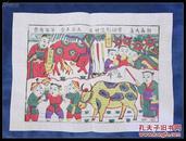 少见 【新春大喜 劳动创造财富 五谷丰登 年年有余】彩色木板年画