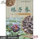中药材珠子参种植技术教学书籍 云南名特药材种植技术丛书:珠子参