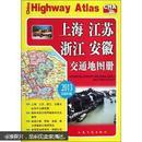 上海 江苏 浙江 安徽 交通地图册(2015全新升级)
