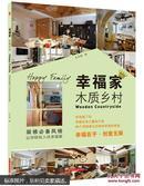 正版新书 幸福家 木质乡村
