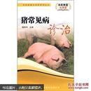 养猪书 猪病防治书 猪常见病诊治