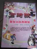 动漫画集鉴赏系列——宫崎骏:挽救人类堕落的灵魂(附光盘一张)