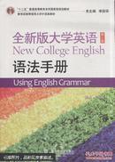 全新版大学英语.语法手册