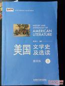 《美国文学史及选读重排版 第一册》(平邮包邮)
