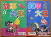 故事大王(1997)二本--好书当废纸甩卖--实物拍照