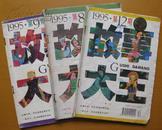 故事大王(1995)三本--好书当废纸甩卖--实物拍照