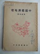 1950年      ·《中国经济地理》       一册全!
