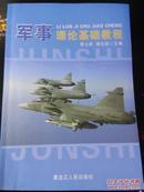 《军事理论基础教程》(平邮包邮)