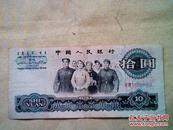 中国人民银行 拾圆 1965