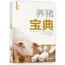 养猪书 猪病防治书 养猪宝典