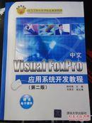 《应用系统开发教程第二版》中文(平邮包邮)
