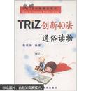 发明问题解决理论:TRIZ创新40法通俗读物