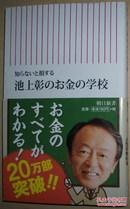 ◇日文原版书 知らないと损する 池上彰のお金の学校 (朝日新书)
