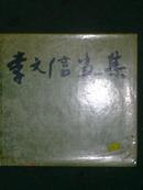 李文信画集--精装珍藏本(一版一印刷,仅印2000册)