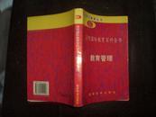 东西方教育丛书简明国际教育百科全书:教育管理(92年1版95年2印8500册)