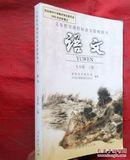 语文,九年级 上册,义务教育课程标准实验教科书
