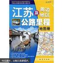 江苏及周边地区公路里程地图册