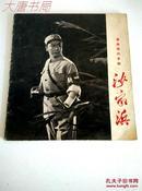 《沙家浜》革命现代京剧、1970年8月 、一版一印、上海市出版革命组编辑出版
