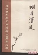 纪念赵朴初先生诞辰100周年文集.明月清风