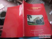 中国林业科学研究院热带林业研究所建所三十周年纪念文集1962--1992