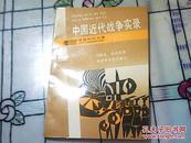 军旅知识文库——中国近代战争实录