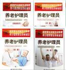 现货包邮养老护理员(基础知识+初级+中级+高级)四册 国家职业资格培训教程用于国家职业技能鉴定培训教材 养老护理员培训 中国劳动