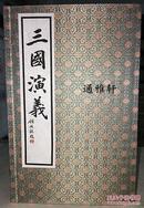 三国演义  (16开线装 全一函十册)