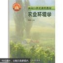 面向21世纪课程教材:农业环境学