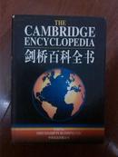 工具书:剑桥百科全书