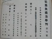 犯罪与矫治学刊 创刊号  竖版 台湾版 看图和描述*