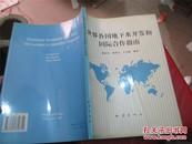世界各国地下水开发和国际合作指南