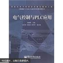新编电气与电子信息类本科规划教材:电气控制与PLC应用