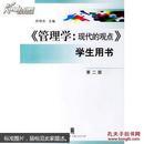 管理学:现代的观点 学生用书(第二版)