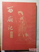 西厢记(立版繁体)