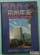 荆州年鉴2001