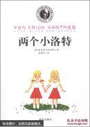当代外国儿童文学名家·埃里希·凯斯特纳作品:两个小洛特 凯斯特纳-两个小洛特,(德)凯斯特纳,赵燮生,明天出版社,