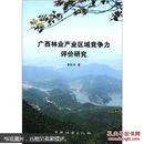 广西林业产业区域竞争力评价研究