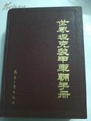 私藏 内页95品《世界坦克装甲车辆手册》 ----16开精装 巨厚 1740页 带多张彩图  稀缺资料书