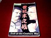 世界军事丛书:世纪末之战    沙漠风暴行动