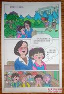 彩色连环画原画搞:BBLA 巴巴拉之《新同学王佳加入篇》全113幅30页全