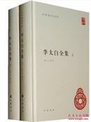 【全新正版】李太白全集(精)全两册--中华国学文库