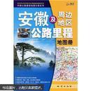 安徽及周边地区公路里程地图册