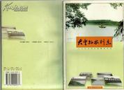 大丰县水利志9787563009237大丰县水利志编纂委员会[编] 河海大学出版社