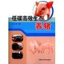 养猪书 猪病防治书 低碳高效生态养猪